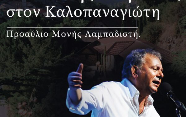 Kalopanayiotis Village – Events