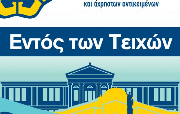 Nicosia Municipality – Clean the town!